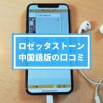 ロゼッタストーン中国語版の評判・口コミ!効果についてレビュー!