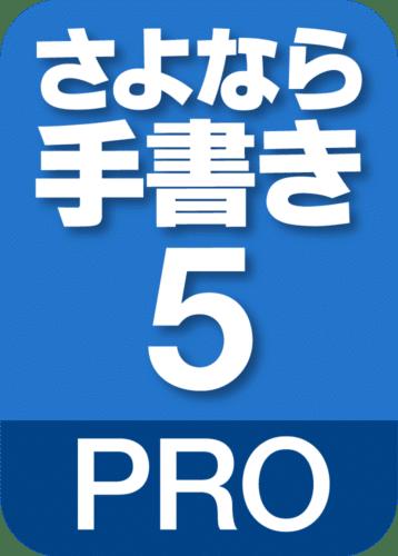 さよなら手書き 5 Pro