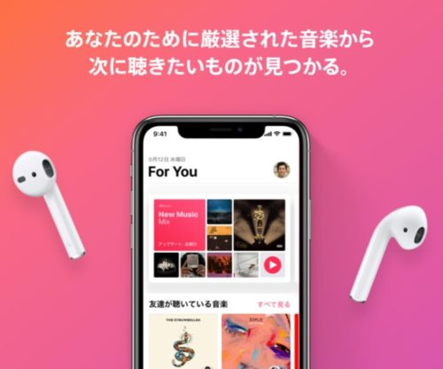 Apple Music(アップルミュージック)とは|オフライン再生もできる機能もあり