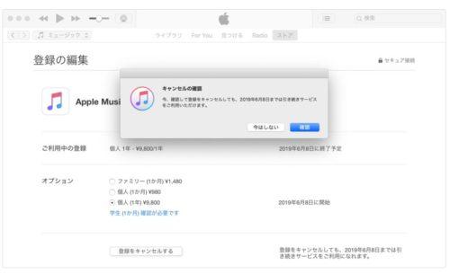 Apple Music(アップルミュージック)を解約するとPC(iTunes)のダウンロード曲も消える!