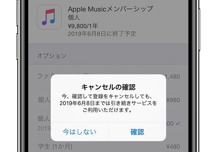 アップル ミュージック ダウンロード 消える