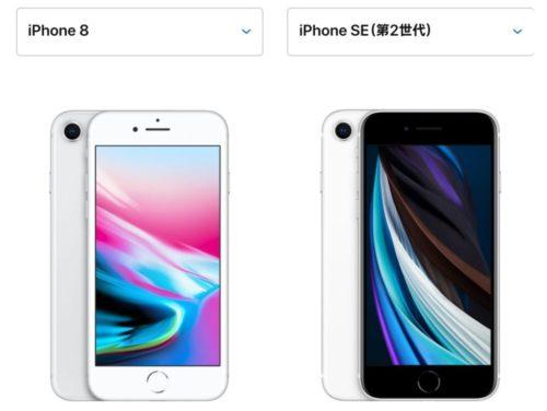 iPhone_8とiPhone_SE_新型との比較