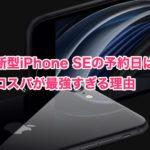 新型iPhone SE(2020)の発売日・予約日はいつ?第2世代のスペック・防水機能を紹介!