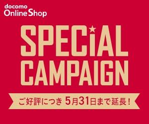 Docomoスペシャルキャンペーン