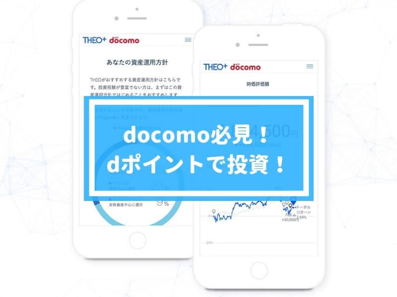 THEO+(テオプラス)docomoの実績口コミと評判|メリット・デメリット