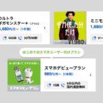 SoftBank新料金プラン|料金が高い人必見!最安値・おすすめプラン!