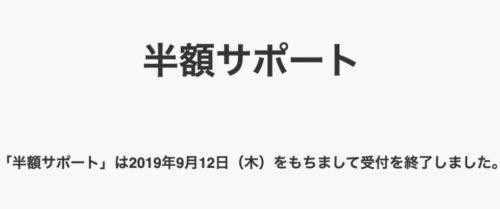 SoftBankの以前の半額サポートと半額サポート+(プラス)の違いは何?