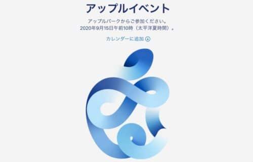 日本時間2020年9月16日(水)AM2:00からのAppleスペシャルイベント|ライブ中継の視聴はコチラ