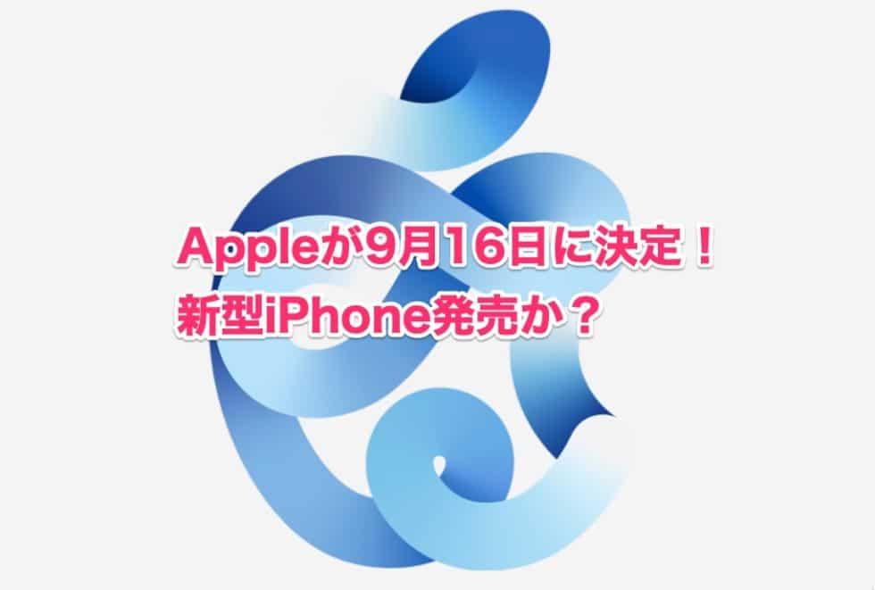 Apple2020 イベント発表会は9月16日!iPhone 12発売?日本時間はAM2:00からライブ中継はコチラ!