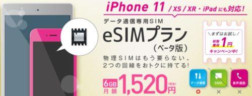 IIJmio_eSIMの基本情報|料金プランや容量