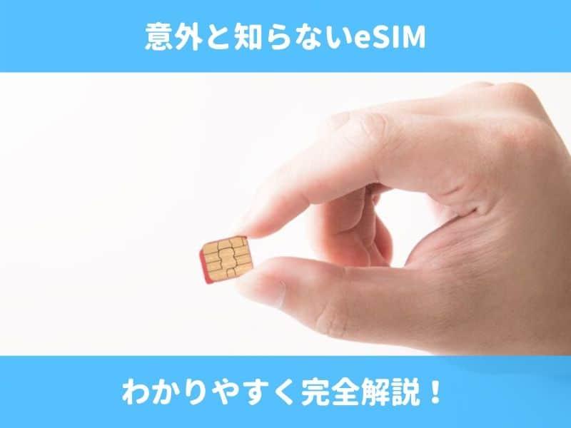 eSIMとは|日本はいつから対応か?メリット・デメリットからみる将来の可能性