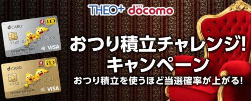 THEO+ docomoおつり積立チャレンジキャンペーン