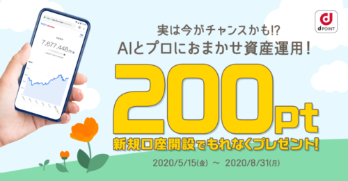 【2020年5月】THEO+(テオプラス)docomoはキャンペーンでお得に!現在進行形のキャンペーン