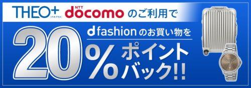 THEO+(テオプラス)docomo利用者限定!d fashionでのお買い物を20%ポイントバック!