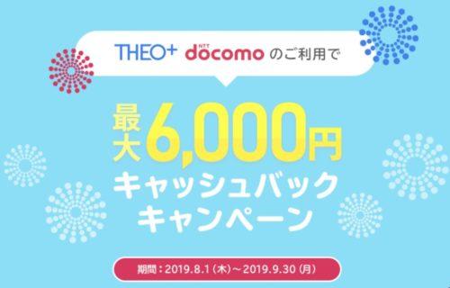 最大6,000円キャッシュバックキャンペーン