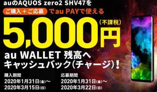au WALLET残高へ 5,000円/8000円キャッシュバック!