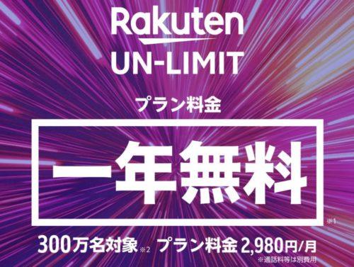 楽天モバイルUN-LIMIT(アンリミテッド)が発表!プランを紹介