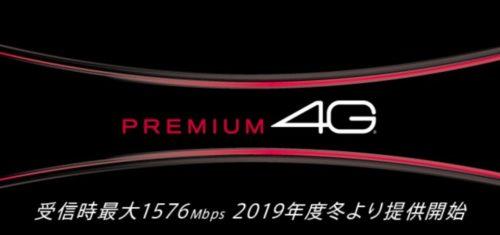 新型iPhone SE(2020)第2世代は5G未対応だがギガビット級LTE対応!