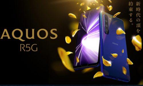 AQUOS R5Gがついに発売!利用可能キャリはどこ?