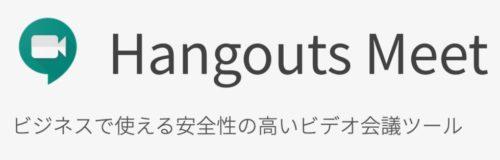 ビデオ会議ができるGoogle Hangouts Meetとは?読み方も紹介