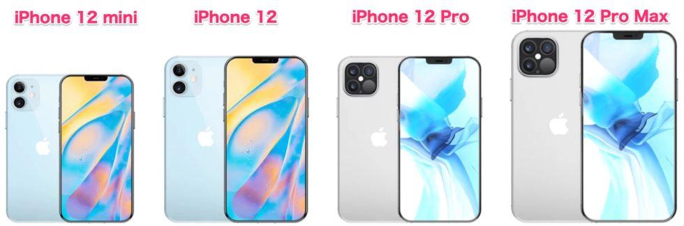 新型iPhone12デザイン