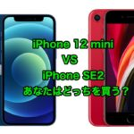 【比較】iPhone 12 miniとiPhone SE2のサイズ・性能・価格を徹底比較!