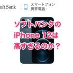ソフトバンクがiPhone 12/Proの価格と発売日を発表!値段は高いのか?