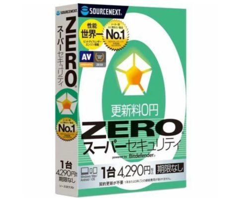 ZEROスーパーセキュリティ…世界最高クラスセキュリティソフトで更新料も0円
