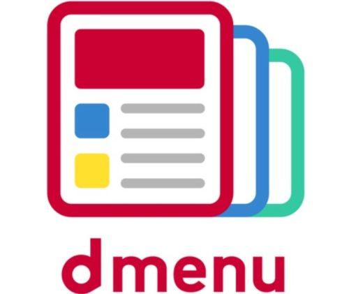 dmenuニュース(アプリ)は有料?それとも無料?料金を紹介
