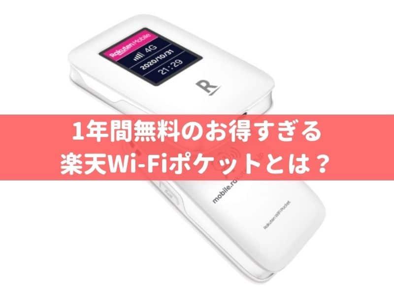 Rakuten WiFi Pocketとは?速度やエリアの口コミ!速度制限もあるので注意!