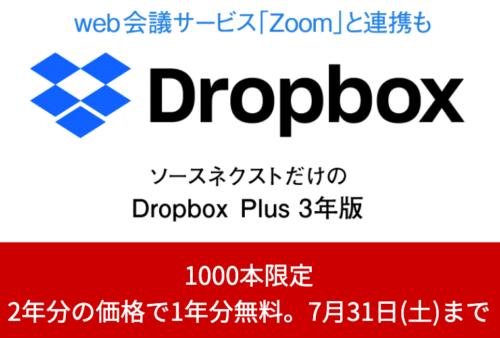 Dropbox Plus(有料版)3年版のセールはある?