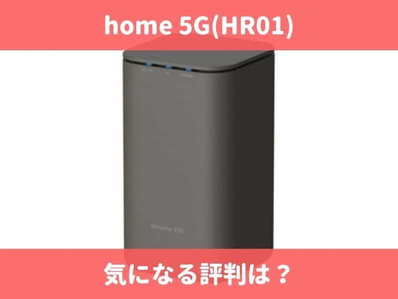 home 5G(HR01)の評判は?メリット・デメリットを紹介!速度制限やミリ波も紹介!