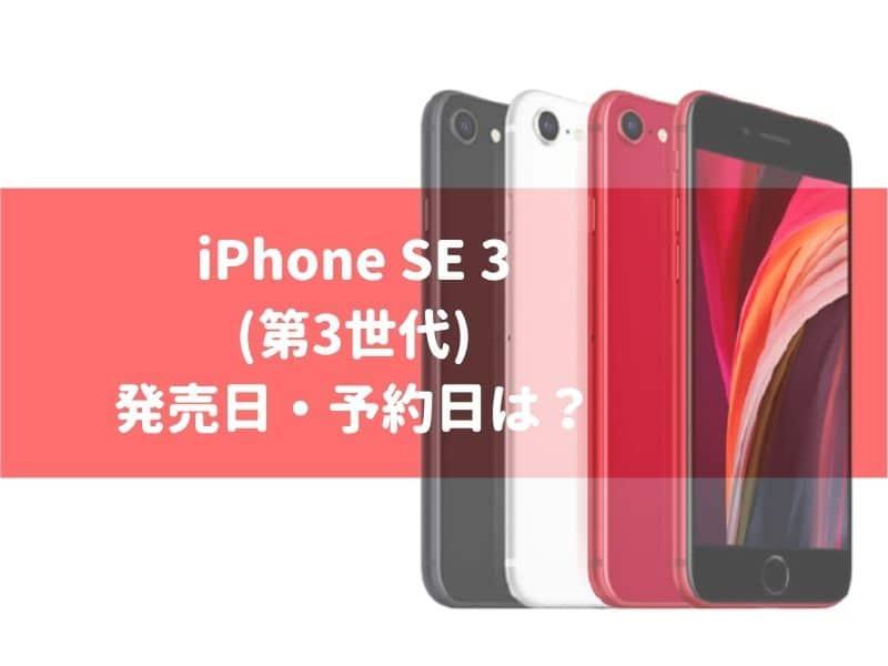 iPhone SE(第3世代)の発売日はいつ?待つべきか紹介!Plusや5G、値段の情報も紹介!